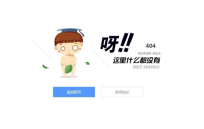 自适应可爱卡通小人404页面HTML源码