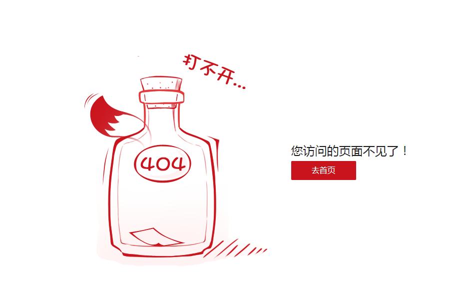 创意搜狐瓶子打不开404错误页HTML源码